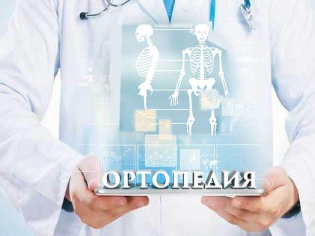 Ортопедия-травматология